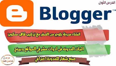تعرف على كيفية إنشاء مدونة بلوجر بعد تحديث 2021 بالتفصيل الممل