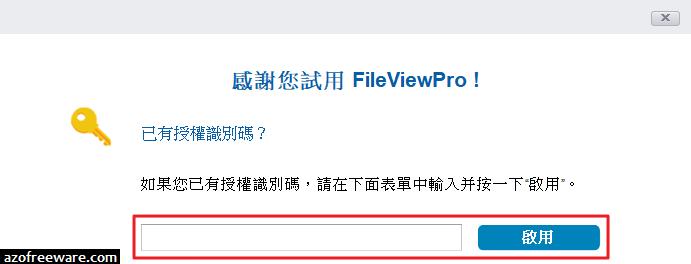 FileViewPro 註冊教學 - v1.1.0.0 - 阿榮技術學院