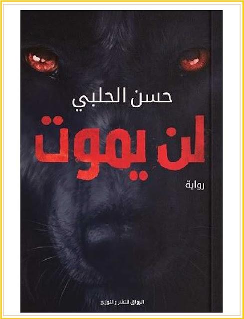 تحميل رواية لن يموت PDF حسن الحلبي نسخة مميزة 2020