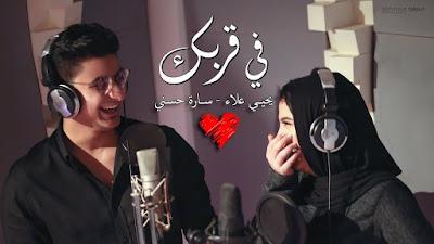 كلمات اغنيه في قربك يحي علاء وسارة حسني - وردس اني سونجس