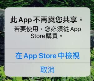 iPhone 如何解決「此 App 不再與您共享」錯誤訊息