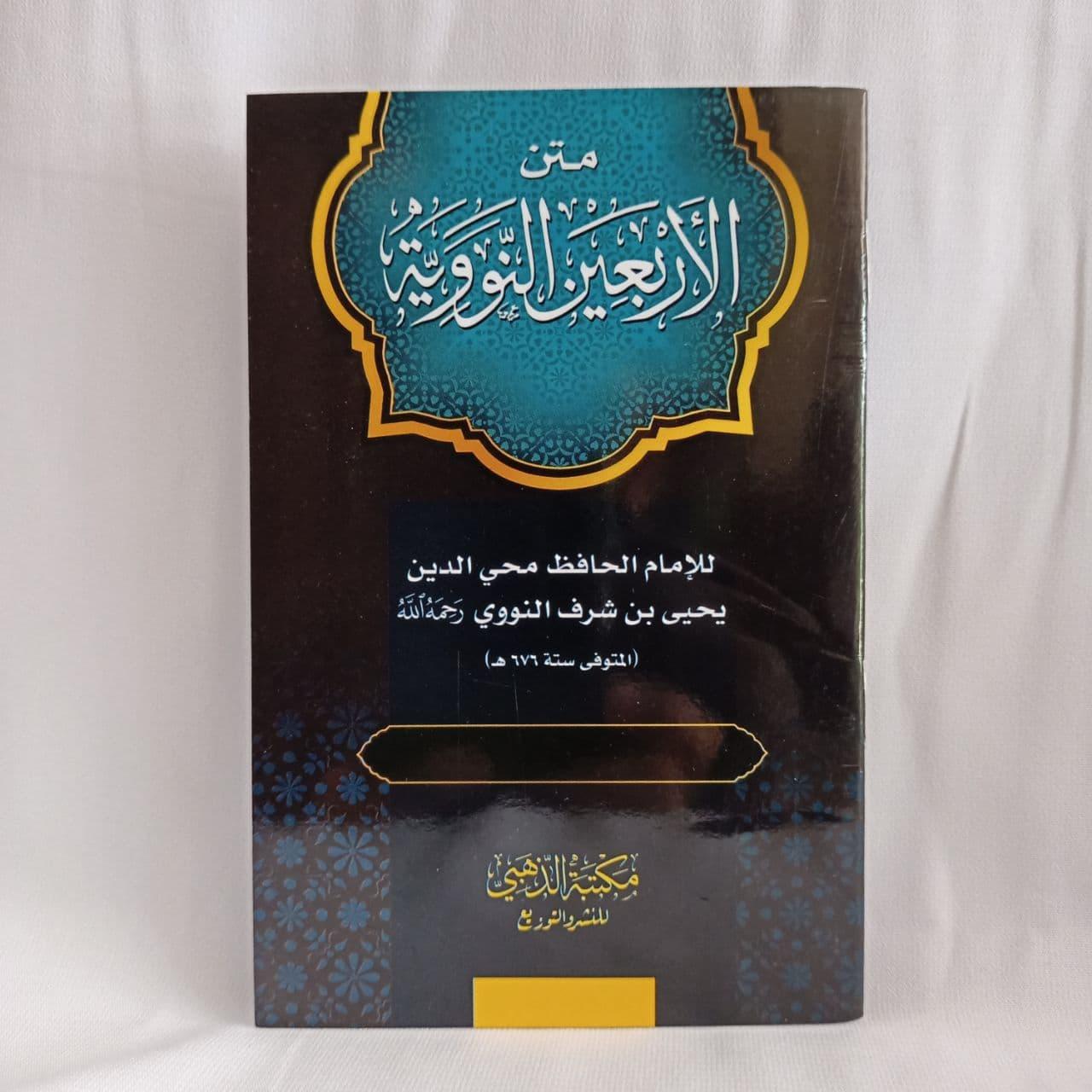 Kitab Matan Al Arba'in An Nawawiyah