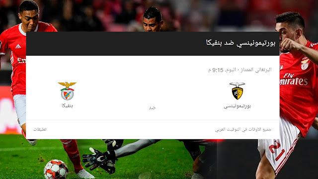 مشاهدة مباراة بورتيمونينسي وبنفيكا بث مباشر 10-6-2020 الدوري البرتغالي