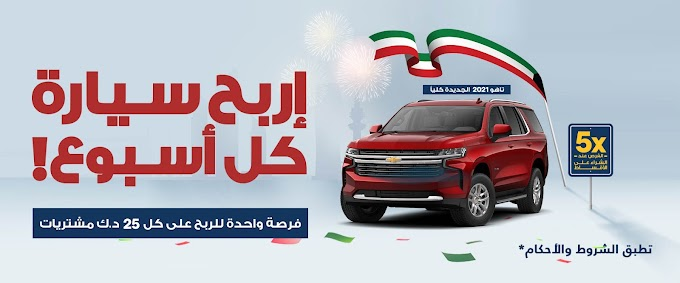 للكويتيين : احصل على فرصة ربح سياره شيفروليه تاهو 21 مجانا مع اكس سايت