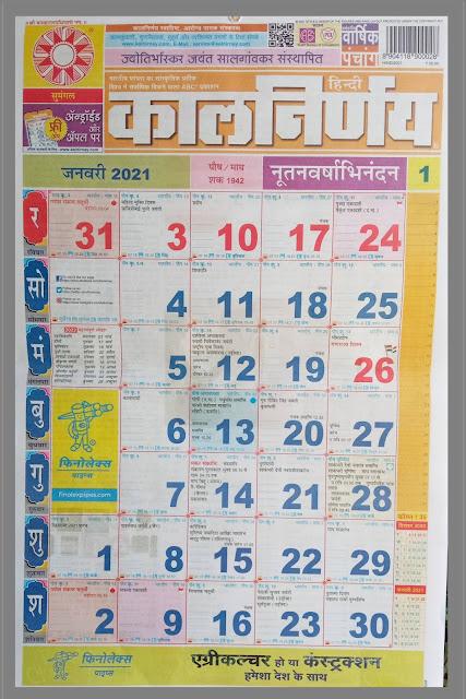 Hindi Kalnirnay Calendar 2021 January