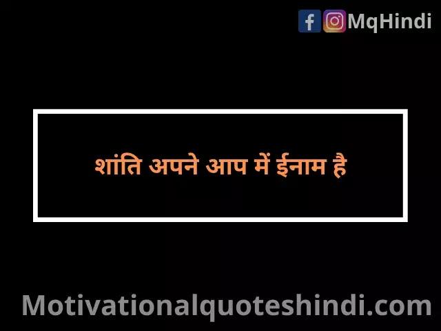 Shanti Quotes In Hindi