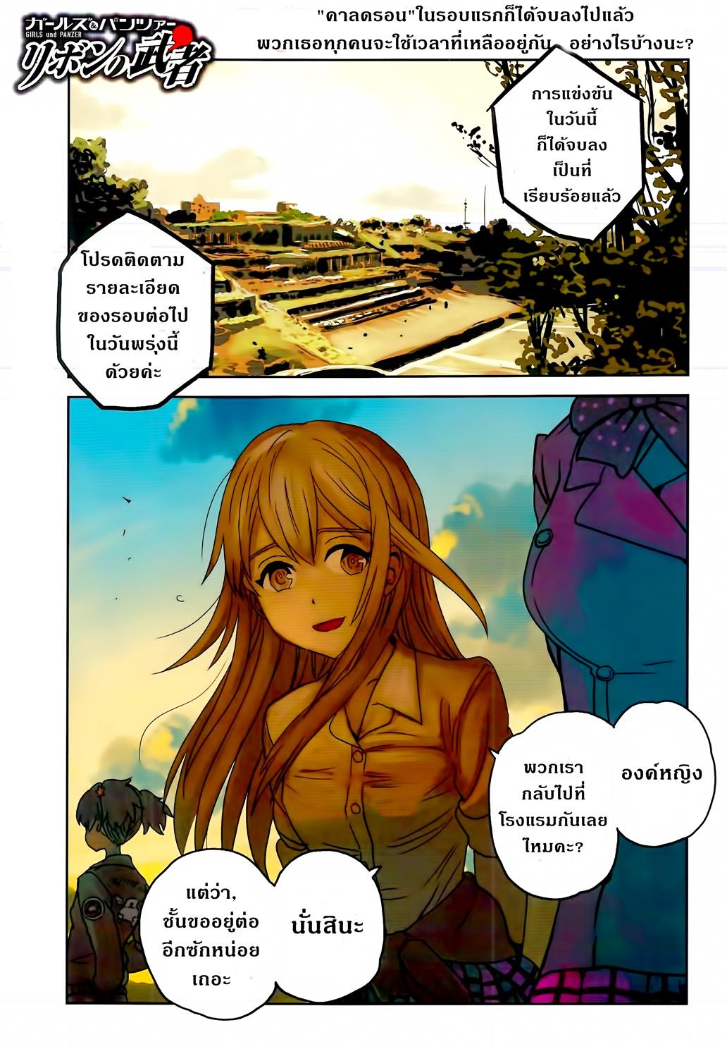 Girls und Panzer: Ribbon no Musha-ตอนที่ 33