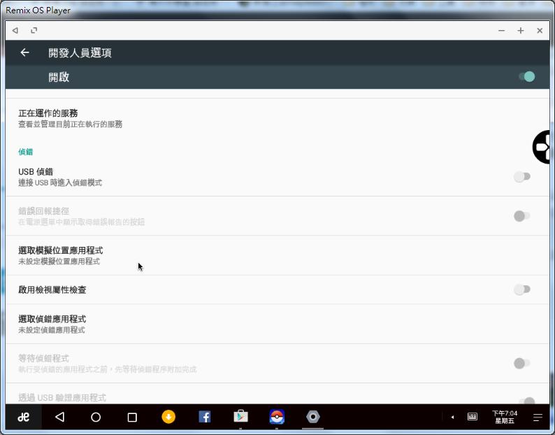 Image%2B023 - Remix OS Player - 高端的 Android 6.0.1模擬器,讓你在電腦上玩手機遊戲、可多開視窗、極類似PC的操作模式