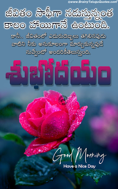 good morning greetings in telugu, telugu good morning quotes hd wallpapers, famous good morning inspiring words