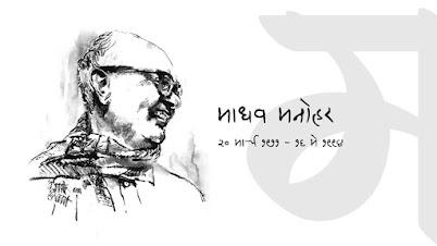 माधव मनोहर | Madhav Manohar
