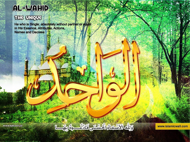66. الْواحِدُ [ Al-Waahid ] 99 names of Allah in Roman Urdu/Hindi