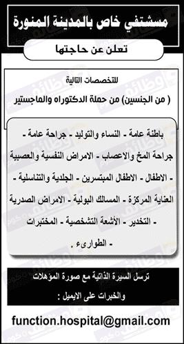 وظائف خالية فى السعودية منشور فى وظائف اهرام الجمعة اليوم 25 يناير 2019