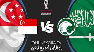 مشاهدة مباراة سنغافورة والسعودية القادمة بث مباشر اليوم 11-06-2021 في تصفيات كأس العالم 2022