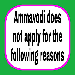 Ammavodi does not apply for the following reasons