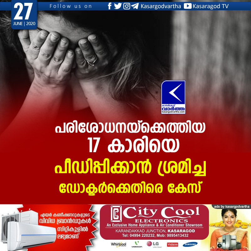 Bekal, news, Kerala, Molestation, case, Doctor, Pocso case against Doctor
