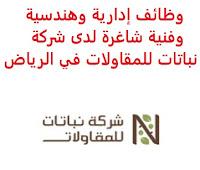 وظائف إدارية وهندسية وفنية شاغرة لدى شركة نباتات للمقاولات في الرياض تعلن شركة نباتات للمقاولات, عن توفر وظائف إدارية وهندسية وفنية شاغرة, للعمل لديها في الرياض وذلك للوظائف التالية: - إداري / منسق - سائق شاحنة رافعة - سائق خزان المياه (وايت) - عامل أخصائي (نخيل) - مهندس كهرباء - مدير تنسيق حدائق - مشرف (مع رخصة قيادة) - مشرف تنسيق حدائق - ميكانيكي للتـقـدم إلى الوظـيـفـة يـرجى إرسـال سـيـرتـك الـذاتـيـة عـبـر الإيـمـيـل التـالـي jobs@nabatat.com.sa مـع ضرورة كتـابـة عـنـوان الرسـالـة, بـالـمـسـمـى الـوظـيـفـي       اشترك الآن في قناتنا على تليجرام        شاهد أيضاً: وظائف شاغرة للعمل عن بعد في السعودية     أنشئ سيرتك الذاتية     شاهد أيضاً وظائف الرياض   وظائف جدة    وظائف الدمام      وظائف شركات    وظائف إدارية                           لمشاهدة المزيد من الوظائف قم بالعودة إلى الصفحة الرئيسية قم أيضاً بالاطّلاع على المزيد من الوظائف مهندسين وتقنيين   محاسبة وإدارة أعمال وتسويق   التعليم والبرامج التعليمية   كافة التخصصات الطبية   محامون وقضاة ومستشارون قانونيون   مبرمجو كمبيوتر وجرافيك ورسامون   موظفين وإداريين   فنيي حرف وعمال     شاهد يومياً عبر موقعنا وظائف تسويق في الرياض وظائف شركات الرياض ابحث عن عمل في جدة وظائف المملكة وظائف للسعوديين في الرياض وظائف حكومية في السعودية اعلانات وظائف في السعودية وظائف اليوم في الرياض وظائف في السعودية للاجانب وظائف في السعودية جدة وظائف الرياض وظائف اليوم وظيفة كوم وظائف حكومية وظائف شركات توظيف السعودية