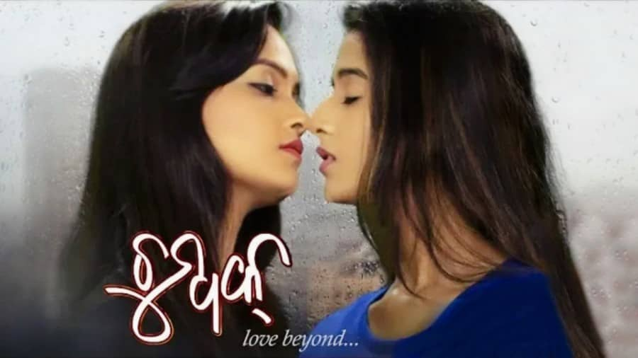 Chumbak series hot scene, chumbak series kissing, chumbak web series 480p download