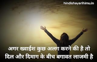 Success Shayari In Hindi