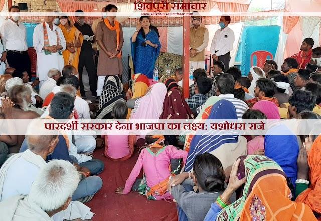 पारदर्शी सरकार देना भाजपा का लक्ष्य: यशोधरा राजे - Pohri News