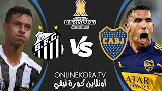 مشاهدة مباراة سانتوس وبوكا جونيورز بث مباشر اليوم 11-05-2021 في كأس الليبرتادوريس