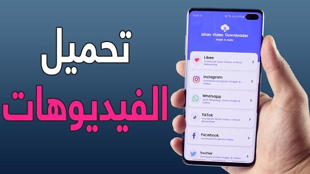 شاهد كيف تحمل أي فيديو من الفيسبوك و إنستغرام و جميع مواقع التواصل الإجتماعي مع هذا التطبيق الرائع