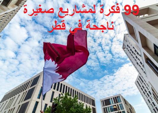 مشاريع صغيرة في قطر