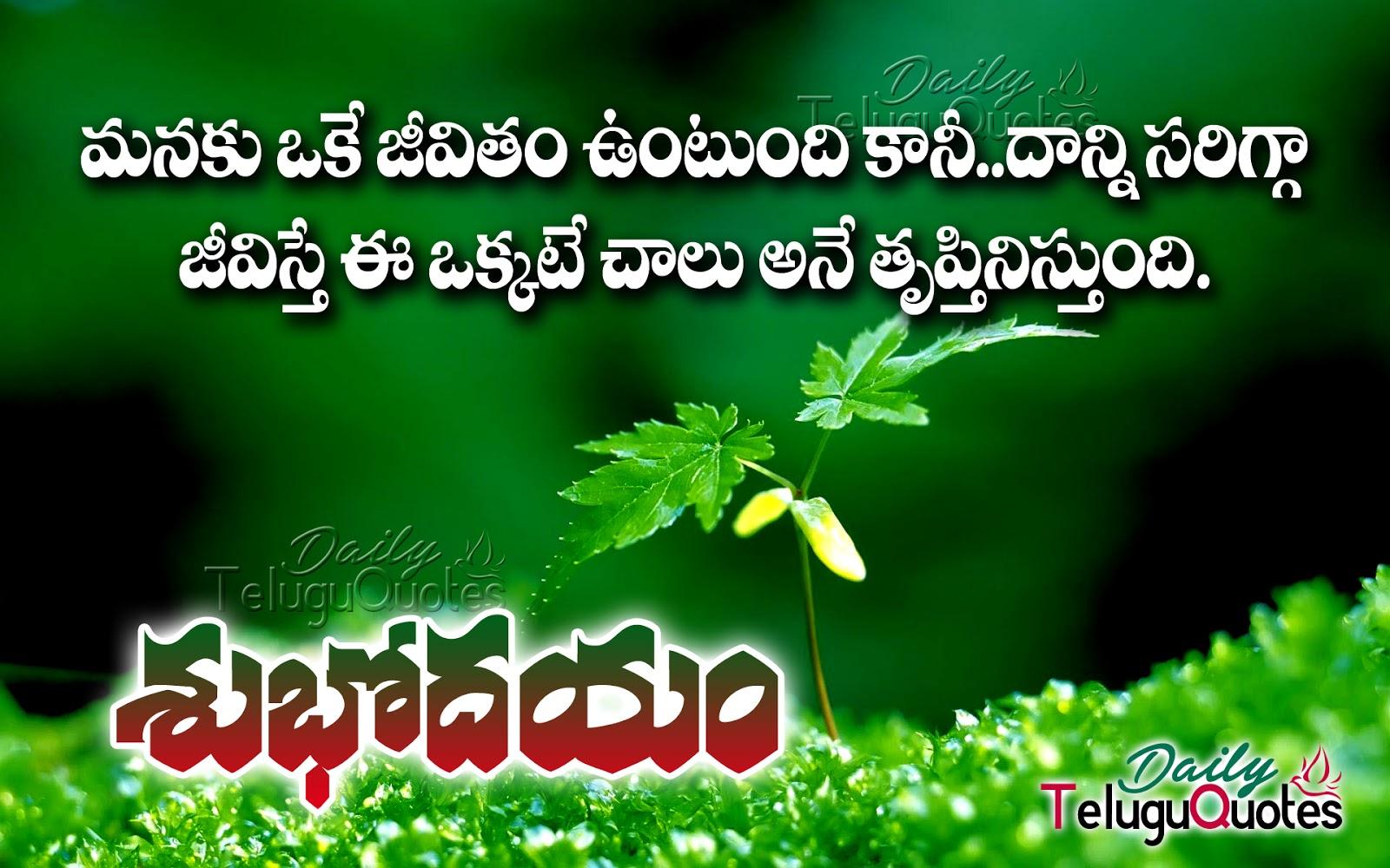 Good Morning Telugu Quotes About Life Wwwpicsbudcom