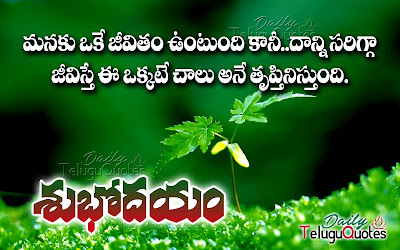 motivational-good-morning-telugu-quotes-greetings-wishes-ecards-sms-messages