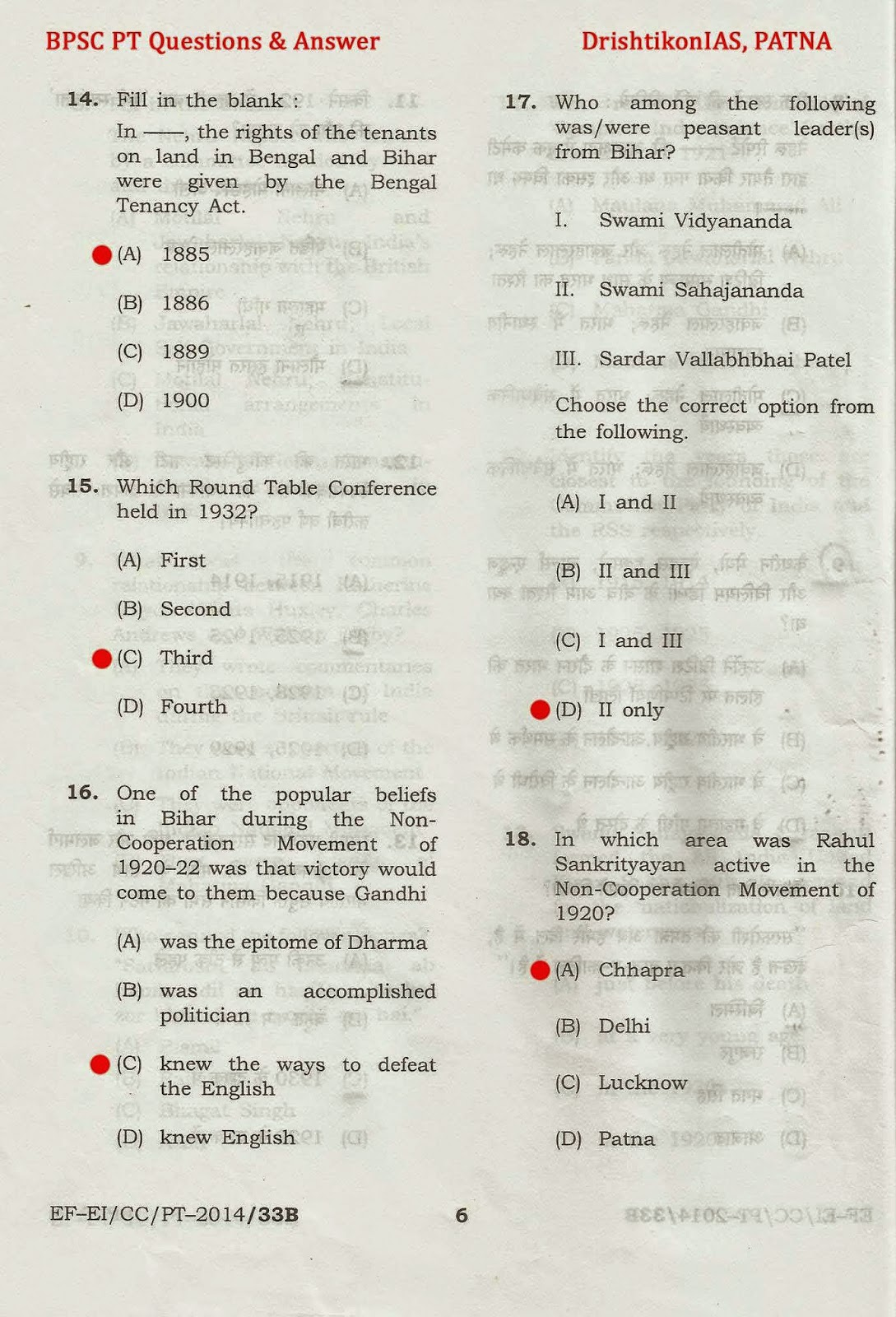 SOLVED QUESTION PAPER OF BIHAR PUBLIC SERVICE COMMISSION
