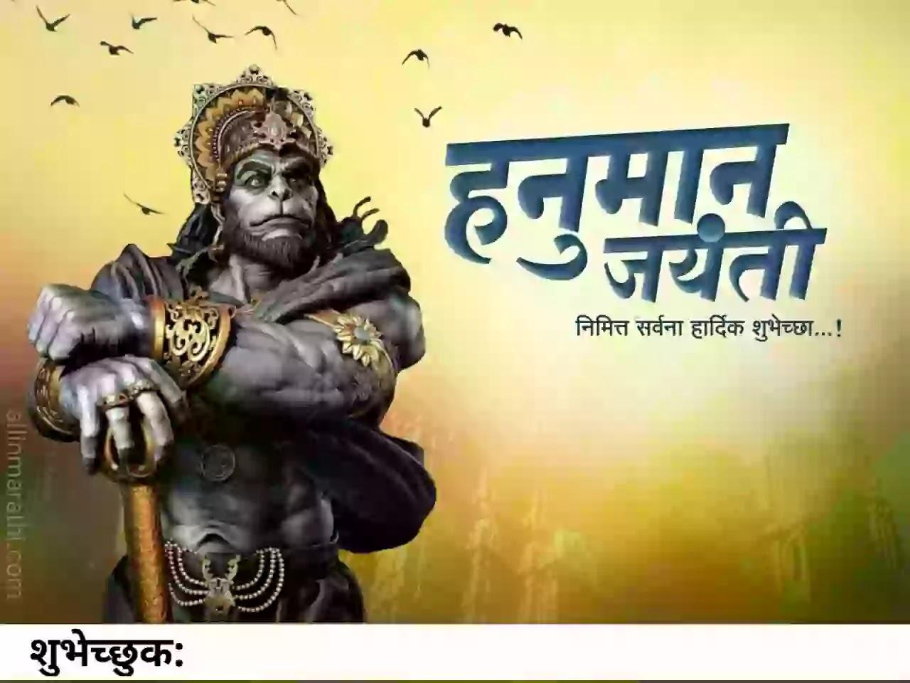 Hanuman-jayanti-banner-marathi