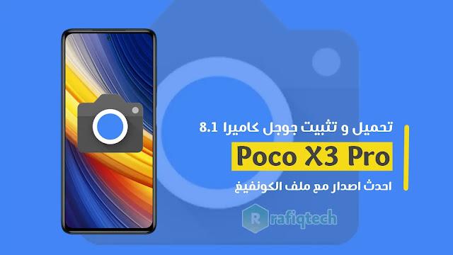 تحميل Google Camera لهاتف بوكو Poco X3 Pro  (افضل نسخة مع ملف الكونفيغ)