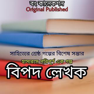 Bengali Story - বিপদ লেখক - Bangla Hasir Golpo - Comedy Story