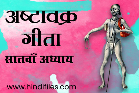 Seventh Chapter of Ashtavakra Geeta in Hindi