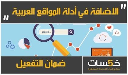 إضافة موقعك في 50 دليل مواقع عربي أو أجنبي