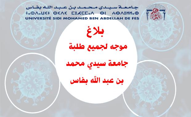 بلاغ موجه لجميع طلبة جامعة سيدي محمد بن عبد الله بفاس