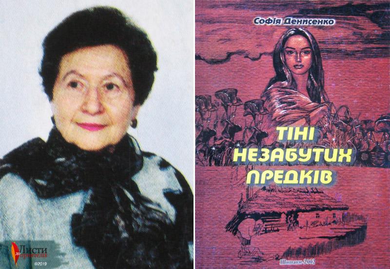 Софія Денисенко та її документальна повість «Тіні незабутих предків» (Шишаки, 2002)