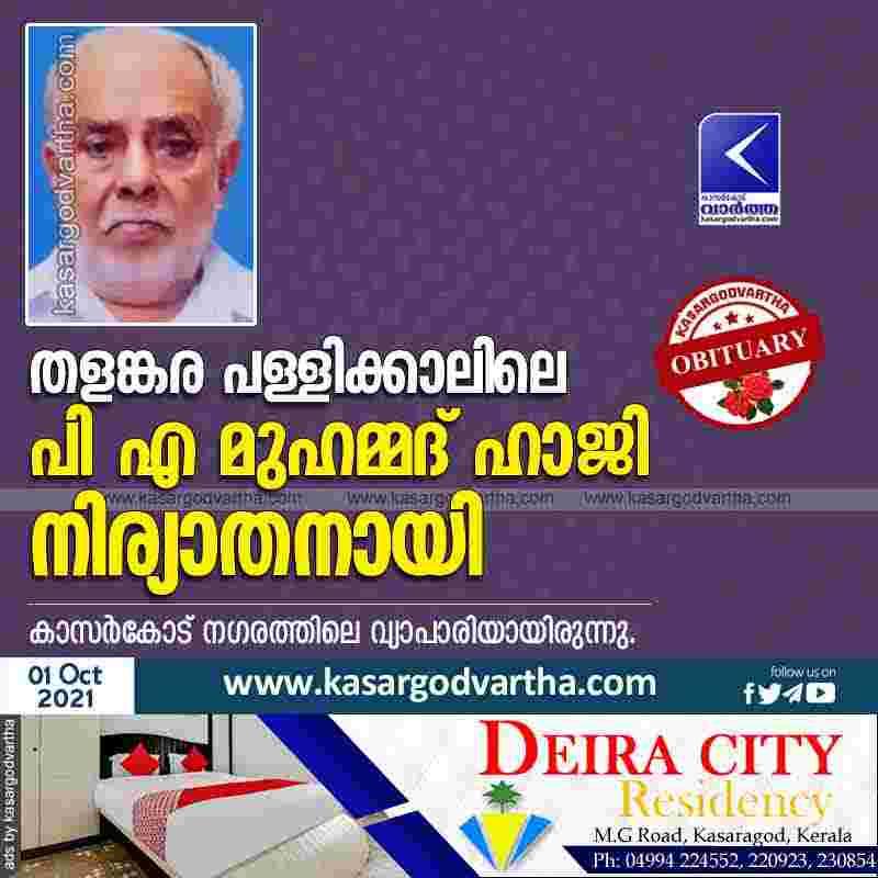 Kasaragod, News, Kerala, Obituary, PA Mohammed Haji, Thalangara, PA Mohammed Haji of Thalangara Pallikkal passed away.