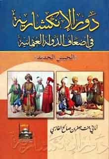 حمل  كتاب دور الإنكشارية في إضعاف الدولة العثمانية - أماني الغازي pdf