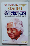 Meri Jeevan Yatra meri jeevan yatra kis vidha ki rachna hai
