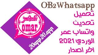 تحميل تحديث عمر الوردي 2021 OB2WhatsApp