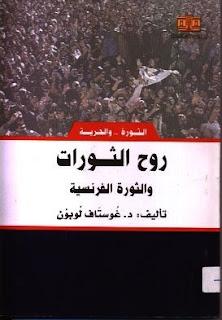 كتاب روح الثورات والثورة الفرنسية / جوستاف لوبون رواية كتب تحميل روايات pdf الأدب العالمي