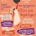 Μεταφέρεται για την Τετάρτη 15 Σεπτεμβρίου η εκδήλωση του Κέντρου Συμβουλευτικής Υποστήριξης Γυναικών του Δήμου Αρταίων.