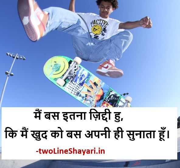 Boy Shayari Photo, Boy Shayari Dp, Boy Shayari Photo Download, Boy Attitude Shayari Photo