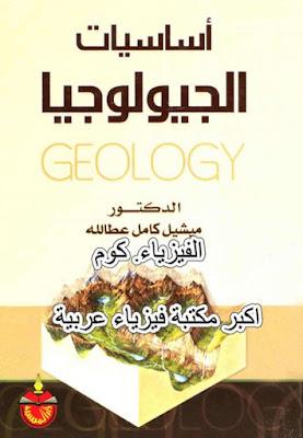 تحميل كتاب أساسيات الجيولوجيا البيئية pdf