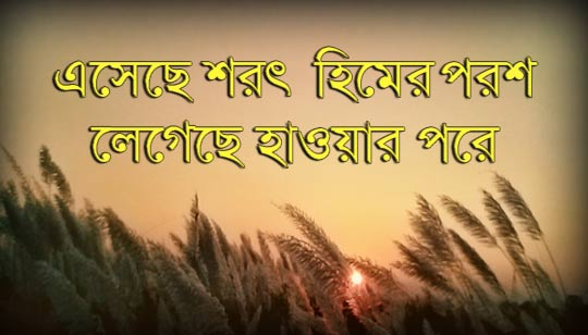 Eseche Sarat Himer Paras Poem by Rabindranath Tagore