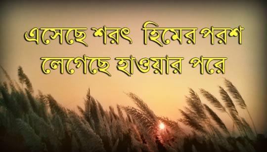 Eseche Sarat Himer Paras Poem Full Lyrics Song (এসেছে শরৎ হিমের পরশ)