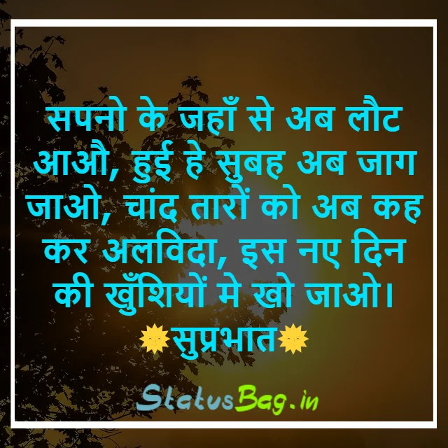 Image Of Good Morning Suvichar In Hindi