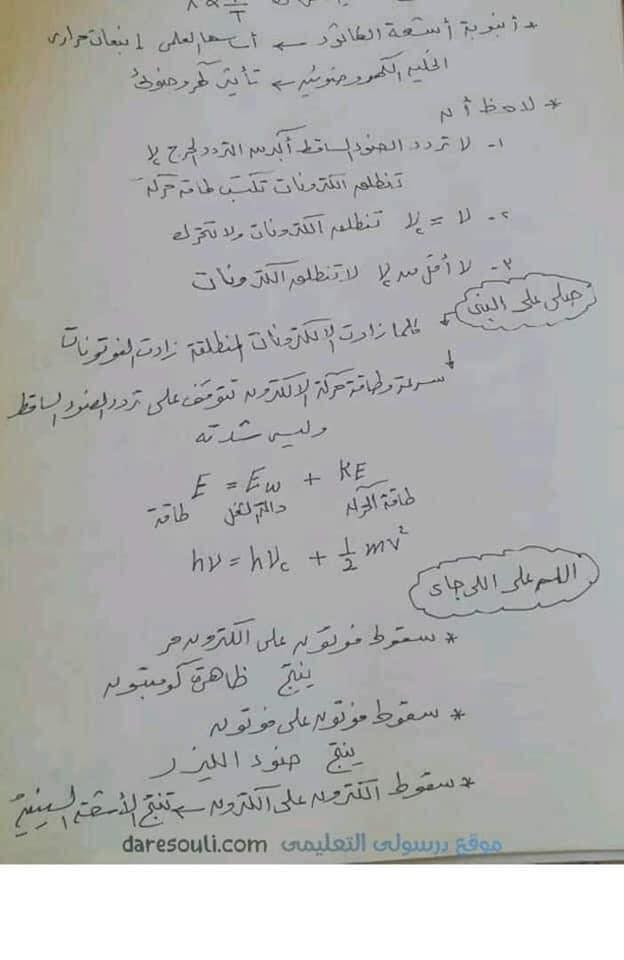 لطلاب الثانوية العامة.. ملخص تريكات الفيزياء اللي لازم تركز عليها 11