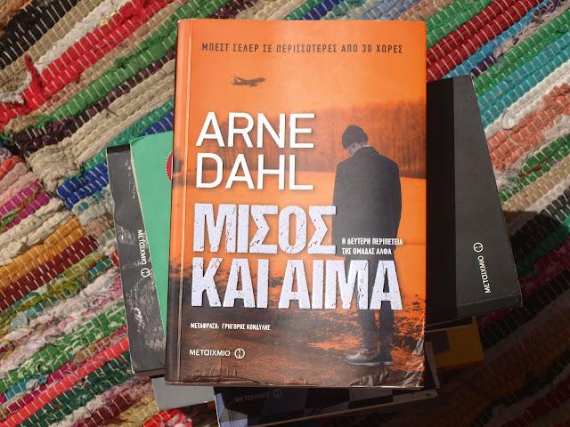 Μίσος-και-αίμα-Arne-Dahl