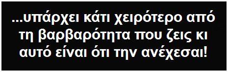 ΑΝΤΙΣΤΑΣΗ & ΑΝΑΤΡΟΠΗ ΤΗΣ ΒΑΡΒΑΡΟΤΗΤΑΣ